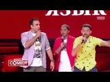 Comedy Club Красная Шапочка на разных языках  Камеди Клаб  Демис Карибидис и Анд