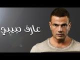 Amr Diab - Aref Habibi