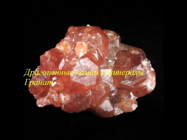 Драгоценные камни и минералы Гранат / Gems and minerals Garnet