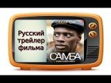 Самба. Русский трейлер фильма Самба 2014