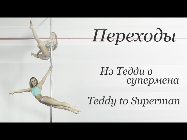 How to Teddy to Superman - pole dance tutorial /Уроки pole dance -из Тедди в Супермена