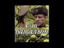 Его батальон 1 серия 1989 фильм смотреть онлайн
