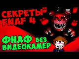Five Nights At Freddy's 4 - ФНАФ БЕЗ ВИДЕОКАМЕР
