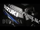 SUZUKI DT9 9A DT15A Обновление 2014