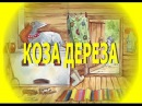 СКАЗКА_КОЗА_ ДЕРЕЗА_аудиосказка для детей