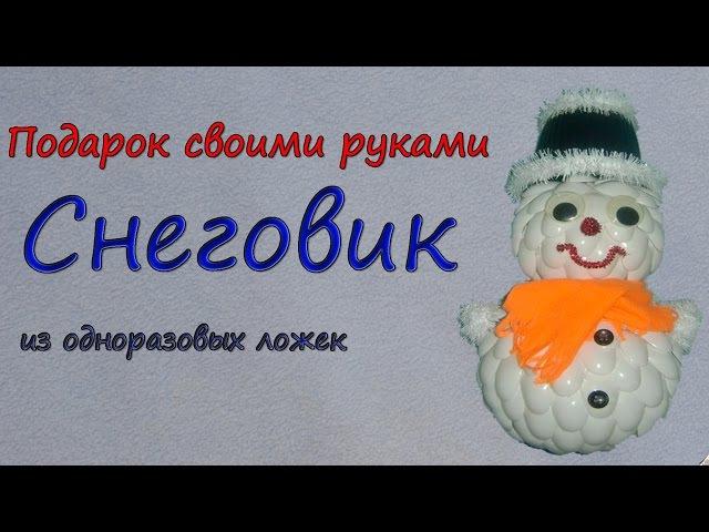 Снеговик из ложек Подарок на Новый Год Snowman of spoons