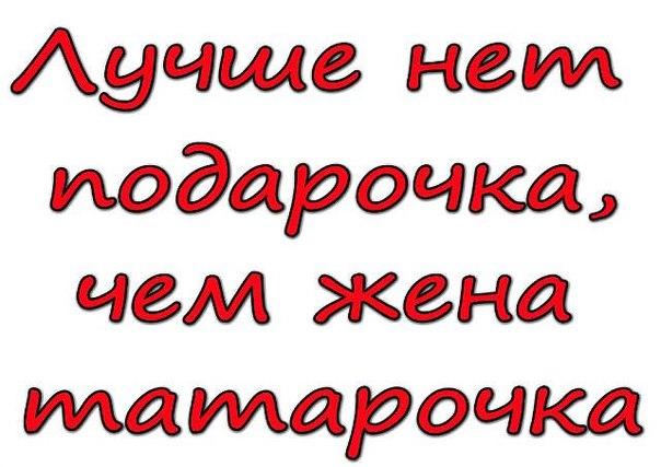 Картинки с надписью на татарском, открытки своими руками