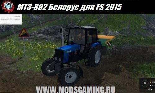 Farming Simulator 2015 download mod MTZ-892 Belarusian