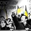 """Суд по обжалованию """"приговора"""" Белову"""