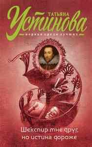 устинова шекспир мне друг скачать бесплатно fb2