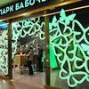 Парк Бабочек в ТРЦ Галерея