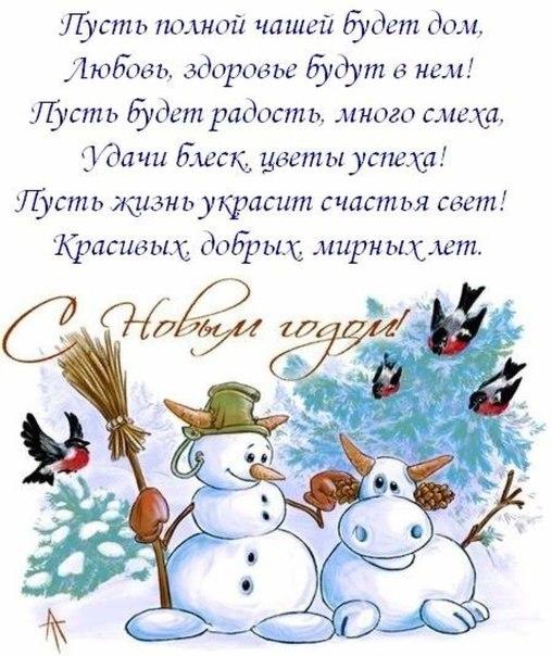 С новым годом коллеге открытки