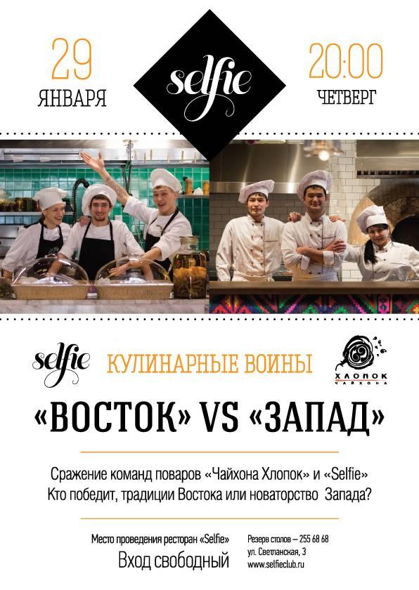 Афиша Владивосток Во Владивостоке состоится Кулинарная битва! Впервые в кулинарной истории Владивостока состоится уникальное сражение двух команд поваров из сети ресторанов «Хлопок» и клуба-ресторана Selfie.