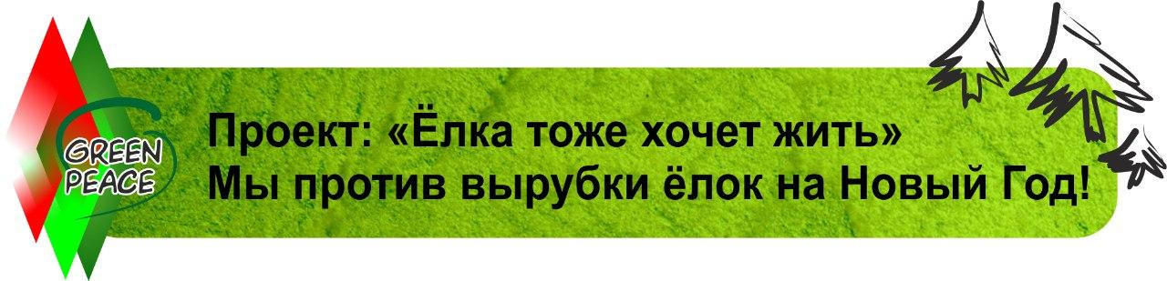 "проект ""Greenpeace"" - Блог Киры JBFRakj3eds"