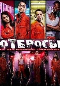 Отбросы / Долбанутые / Плохие / Misfits (Сериал 2009-2012)