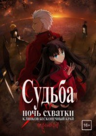 ������: ���� ������� / Fate/Stay Night: Unlimited Blade Works (����������� 2014-2015)