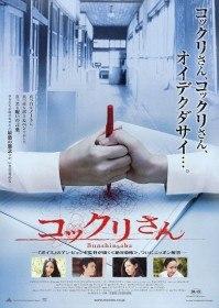 Заклятие смерти / Bunshinsaba / Ouija Board (2004)