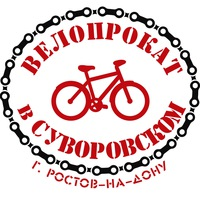 Прокат велосипедов в Суворовском(Ростов-на-Дону)