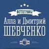 Свадебное фото Алла и Дмитрий Шевченко г.Лабинск
