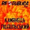 """Харьков едет на фестиваль """"RESPUBLICA"""""""