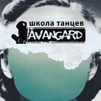 "Логотип ШКОЛА ТАНЦЕВ ""AVANGARD"" - NEW YEAR'S SEASON"
