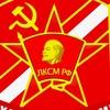 Комсомол Севастополя