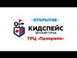 КидСпейс Скоро открытие в Черкесске