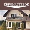 Ремонт квартир в Одинцово, Москве. ЕвроМастероК