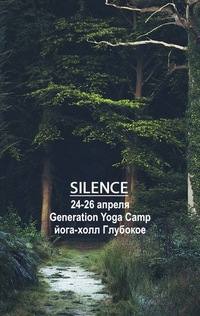 ♥ GENERATION YOGA CAMP 24-26 Апреля