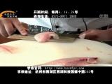 ЦайДао разделка рыбы горизонтальный рез
