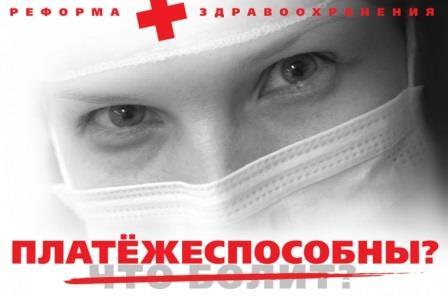 Российское здравоохранение - это серийный убийца