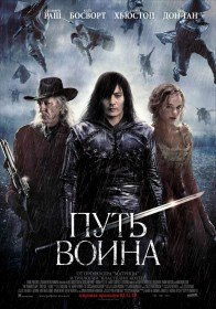 Путь воина / The Warrior's Way (2010)