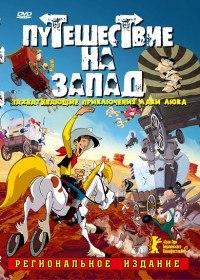 Путешествие на запад / Tous a I Ouest: Une aventure de Lucky Luke (2007)
