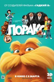 Лоракс / Dr. Seuss' The Lorax (2012)