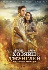 Хозяин джунглей / El Ardor (2014)