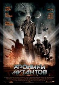 Хроники мутантов / The Mutant Chronicles (2008)