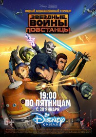 Звездные войны: Повстанцы / Star Wars Rebels (Мультсериал 2014-2015)