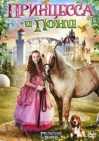 ��������� � ���� / Princess and the Pony (2011)