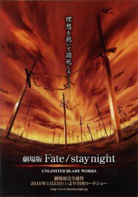 ������: ���� ������� / Fate Stay Night Unlimited Blade Works (2010)