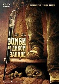 Зомби на Диком Западе / Undead or Alive: A Zombedy (2007)