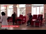 Бойцы ЛНР сдали кровь для пострадавших от обстрелов ВСУ