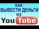 Как вывести деньги с youtube регистрация в Adsense