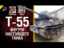 Внутри настоящего танка - Т-55 - от NorDrone и SIEGER [World of Tanks]