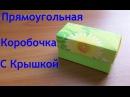 Практичные Поделки из Бумаги Оригами Коробочка с Крышкой Для Подарка Своими Руками