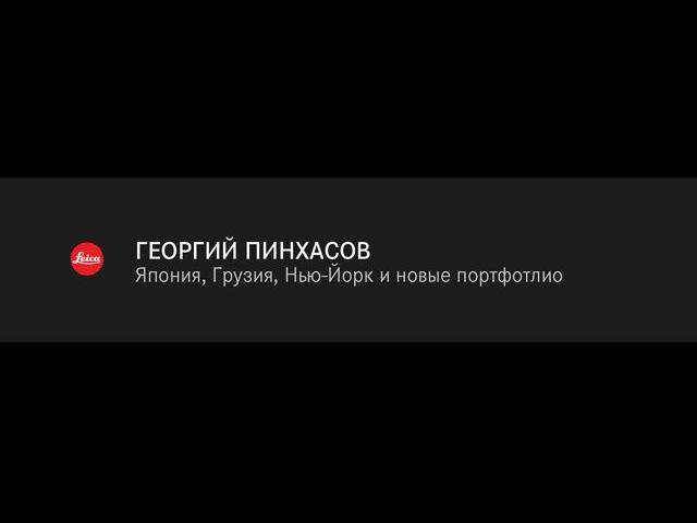 Георгий Пинхасов. Магнум в Leica Akademie