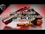 3 бага r8 revolver ИЛИ как стрелять с револьвера без задержки - CSGO