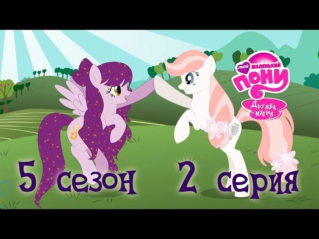 My Little Pony / Мой маленький пони 93 [5 сезон, 2 серия] (на русском озвучка/дубляж от CRYSHL)