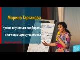 Как подобрать пин-код к сердцу человека Марина Таргакова