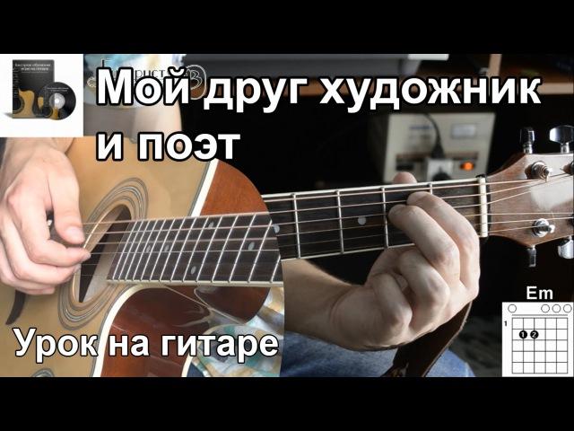 Мой друг художник и поэт (Видео урок на гитаре) Оригинал Без Баррэ