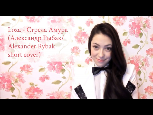 Loza Стрела Амура Oah Александр Рыбак Alexander Rybak short cover